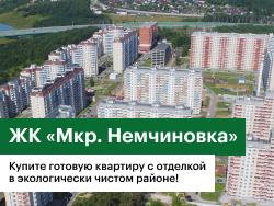 ЖК «Мкр. Немчиновка» Купите готовую квартиру с отделкой